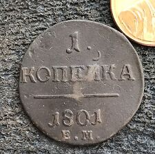 1 Kopeck 1801 OLD RUSSIAN  COIN. ORIGINAL 1 Копейка Pavel I 1796-1801