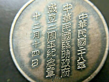 1939 China Government Year 2 Anniversary coin, medal 中華民國二十八年 中華民國臨時政府 成立二周年紀念章