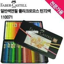Faber-Castell Color Pencils Polychromos 72 Color Pack with Tin Case 110071