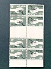 Israel #Irs-17d Mint NH ( BALE) ( Scott stamp #237) Heart of Sheet  Catalog $190