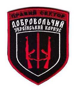 Ukrainian Army Patch Volunteer Corpus Battalion Right Sector Правий Сектор