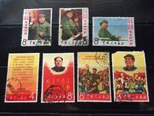 PRC China 1968 W2 Mao Tse-tung Quotations