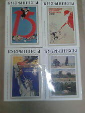 KUKRYNIKSY FOUR HUGE ALBUM BOOK 1982 USSR SOVIET RUSSIAN PROPAGANDA COMICS