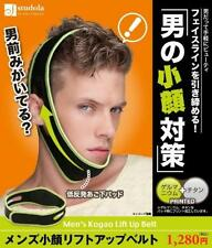 Japanese Men's Kogao Lift-Up Face Belt, Anti-aging jaw tightening beauty tool