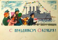 1964 Postcard Vintage Soviet postcard Glory October Cruiser Aurora Unposted card