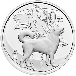 China - 10 Yuan 2018 - Jahr des Hundes -Domestic Ausgabe - 30 gr Silber PP