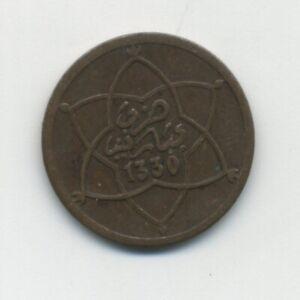 Morocco 1 mazuna 1330 1912 Bronze 1-year type Yusuf Y 26 XRare