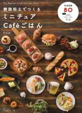 Cute Miniature Resin Clay Cafe Dishes 80 - Japanese Craft Book