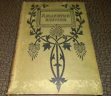 SHE Arlinton Edition HC by Hurst and Company