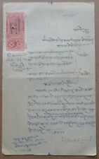 India Kolhapur State Court Fee 8a IMPERFORATE on document