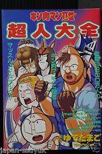 """JAPAN Ultimate Muscle: The Kinnikuman Legacy / Kinnikuman Nisei """"Choujin Taizen"""""""