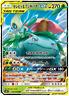 Pokemon Card Japanese - Celebi & Venusaur GX RR TAG TEAM 001/095 SM9 - HOLO MINT