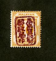 Malaya Occupation of Japan Stamps SG JD 25 Rare Stamp Double Overprint