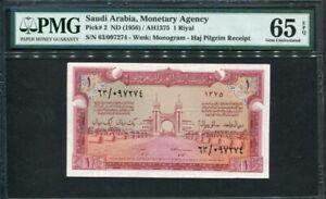 Saudi Arabia 1956, 1 Riyal, P2, PMG 65 EPQ GEM UNC