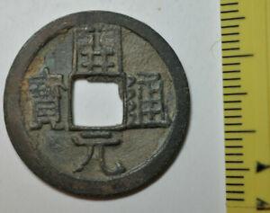 mw14636 China The Tang Dynasty; Cast Wu De Kai Yuan late Type 732-907 AD H#14.6u