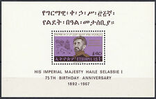 Ethiopia: 1967 75th B'day anniv His Imperial Majesty Haile Selassie I, S/S, MNH