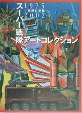 "Super Sentai Series Art Collection ""Sentai Robot Hen"" illustration art book 1975"