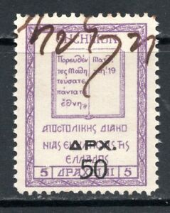 """GREECE - 50Dr/5Dr """"Church of Greece"""" Revenue stamps"""