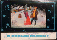 1981 Russian folding NEW YEAR card Young man watches girl with yoke and buckets