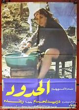 Al Hodod الحدود فيلم The Border {Duraid Lahham} Arabic Lebanese Movie Poster 80s