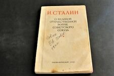 I. Stalin About the Great Patriotic War Soviet Union State, 1952 RUSSIAN BOOK.