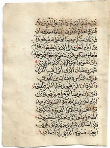 INTERESTING QUR'AN LEAF 1199 AH (1782 AD): 77v