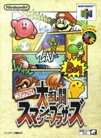 N64 / Nintendo 64 Spiel - Nintendo All-Star Dairantou Smash Brothers JAP Modul