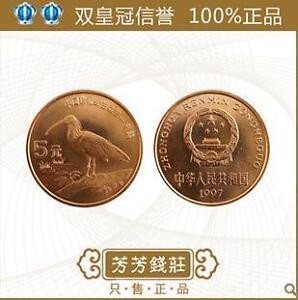 China 1997 Rare Wildlife 5 Yuan Coin 中国珍稀野生动物纪念币  朱鹮