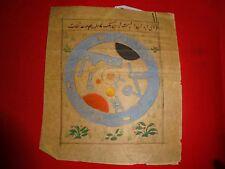 ANONYME - Enluminure en couleurs arabe sur papier calque. Forme géométrique...