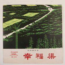 vinyl lp record CANAL OF JOY / HARVEST DRUMS & GONG wang hui-jan CRC xm-1043