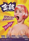 Golden Chicken DVD Sandra Ng Eric Tsang Hu Jun Chapman To NEW R0 Eng Sub