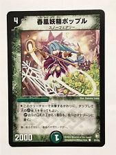 Popple, Flowerpetal Dancer Duel Masters DM07 Common card TCG CCG Japanese!