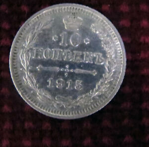 RUSSIA EMPIRE 10 KOPEEK 1915 BC