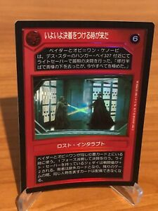 Star Wars CCG THE CIRCLE IS NOW COMPLETE JAPANESE Reflections 3 Foil