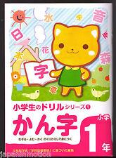 JSH001 Japanese Kanji 1st vol 1 Grade Writing Practice Book
