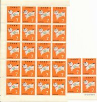 Lot of 24 Japanese Nippon Cat 7 Yen Postage Stamps 1970