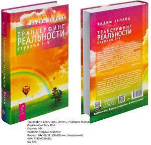 Вадим Зеланд (Vadim Zeland) Трансерфинг реальности,Russian Book
