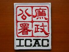 China Hong Kong Independent Commission Against Corruption Police Patch,ICAC