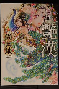 JAPAN Nao Tsukiji manga: Adekan vol.1~11 set