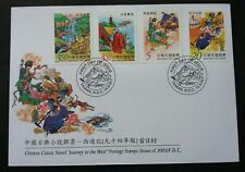 Taiwan Chinese Classic Novel Journey To The West 2005 Monkey King (stamp FDC)