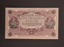 250 rubles of 1917 AU-UNC RARE Russian Empire