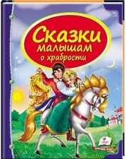 In Russian kids book - Fairy tales - Cборник Сказки малышам о храбрости