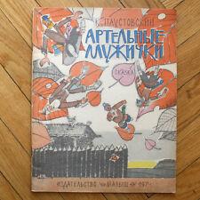 K. Paustovsky. Artelnye Muzhichki RUSSIAN CHILDREN BOOK. Ill. by Sazonov. 1974