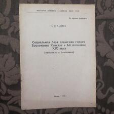 Хашаев 1956 Движения Горцев Кавказа CAUCASUS Caucasia Caucasian Uprising RUSSIAN