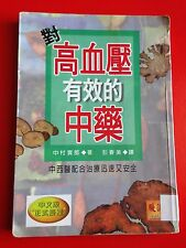 繁體中文草藥書 Traditional Herbal Medicine for High Blood Pressure Book in Chinese 2001