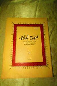 Vintage Islamic Sahih Bukhari (دار الشعب - صحيح البخارى) Arabic book 1958,s #11