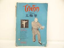 Rare Used Martial Arts Tai Chi Asian Thailand Book Booklet Blue