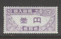 Japan Revenue fiscal Cinderella stamp 8-10-20 mnh gum