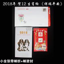 CHINA 2017- 2018 New Year of Dog Greeting stamps souvenir sheet+envelope pack贺12