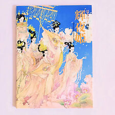Artbook KAGUYA HIME Illustrations Anime-Manga Reiko Shimizu LALA 2002